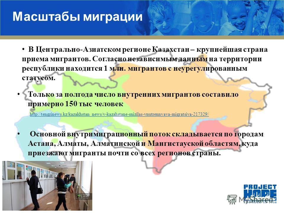 В Центрально-Азиатском регионе Казахстан – крупнейшая страна приема мигрантов. Согласно независимым данным на территории республики находится 1 млн. мигрантов с неурегулированным статусом. Только за полгода число внутренних мигрантов составило пример