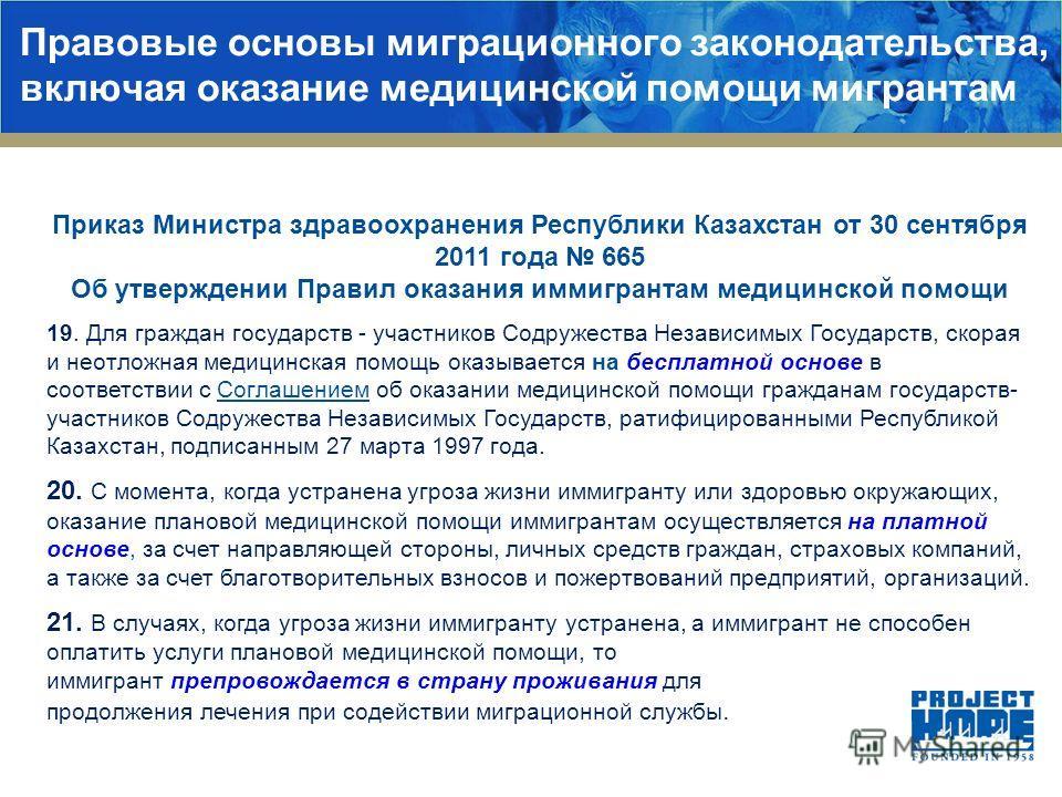 Правовые основы миграционного законодательства, включая оказание медицинской помощи мигрантам Приказ Министра здравоохранения Республики Казахстан от 30 сентября 2011 года 665 Об утверждении Правил оказания иммигрантам медицинской помощи 19. Для граж