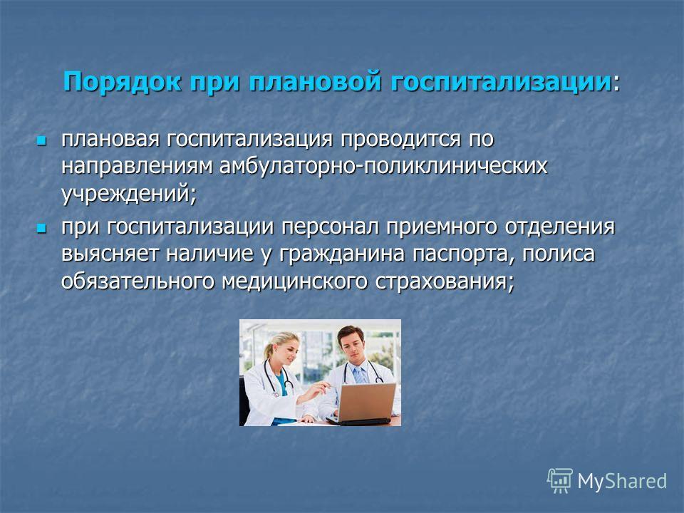 Порядок при плановой госпитализации: плановая госпитализация проводится по направлениям амбулаторно-поликлинических учреждений; плановая госпитализация проводится по направлениям амбулаторно-поликлинических учреждений; при госпитализации персонал при