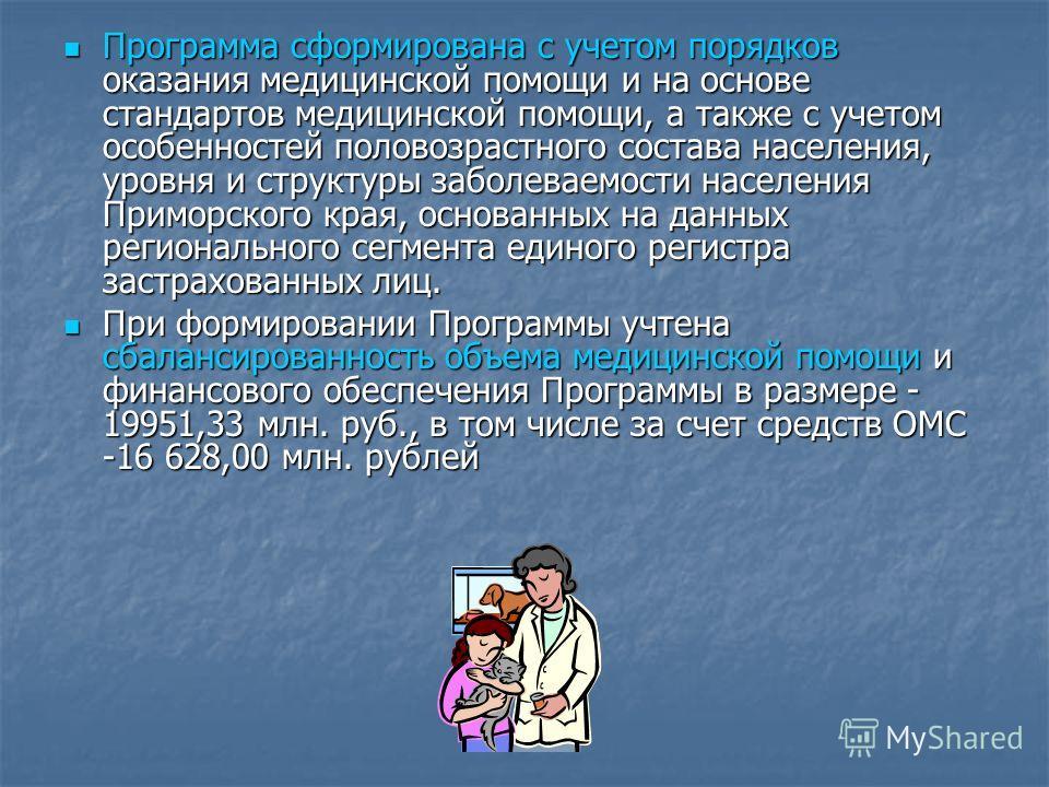 Программа сформирована с учетом порядков оказания медицинской помощи и на основе стандартов медицинской помощи, а также с учетом особенностей половозрастного состава населения, уровня и структуры заболеваемости населения Приморского края, основанных