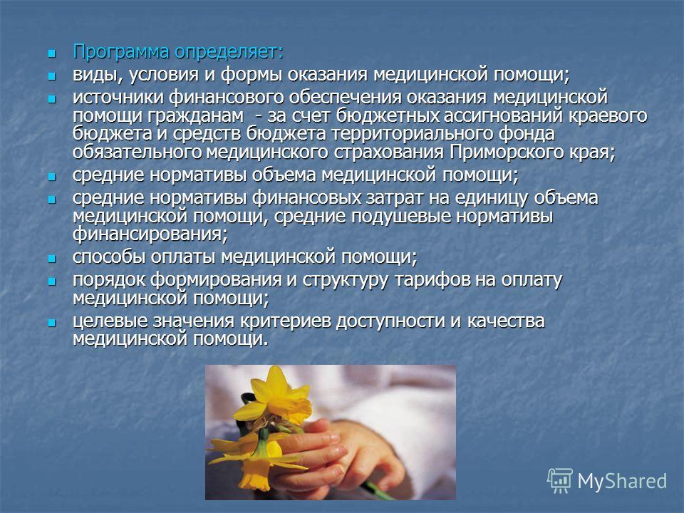 Программа определяет: Программа определяет: виды, условия и формы оказания медицинской помощи; виды, условия и формы оказания медицинской помощи; источники финансового обеспечения оказания медицинской помощи гражданам - за счет бюджетных ассигнований