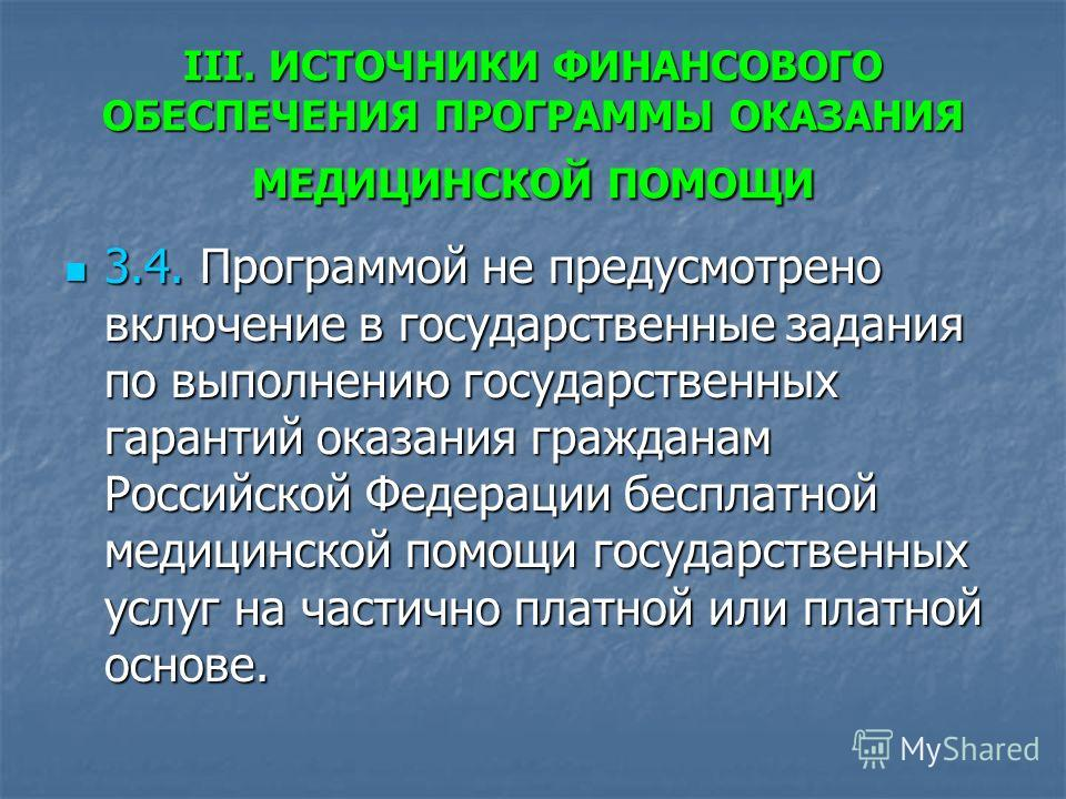 III. ИСТОЧНИКИ ФИНАНСОВОГО ОБЕСПЕЧЕНИЯ ПРОГРАММЫ ОКАЗАНИЯ МЕДИЦИНСКОЙ ПОМОЩИ 3.4. Программой не предусмотрено включение в государственные задания по выполнению государственных гарантий оказания гражданам Российской Федерации бесплатной медицинской по