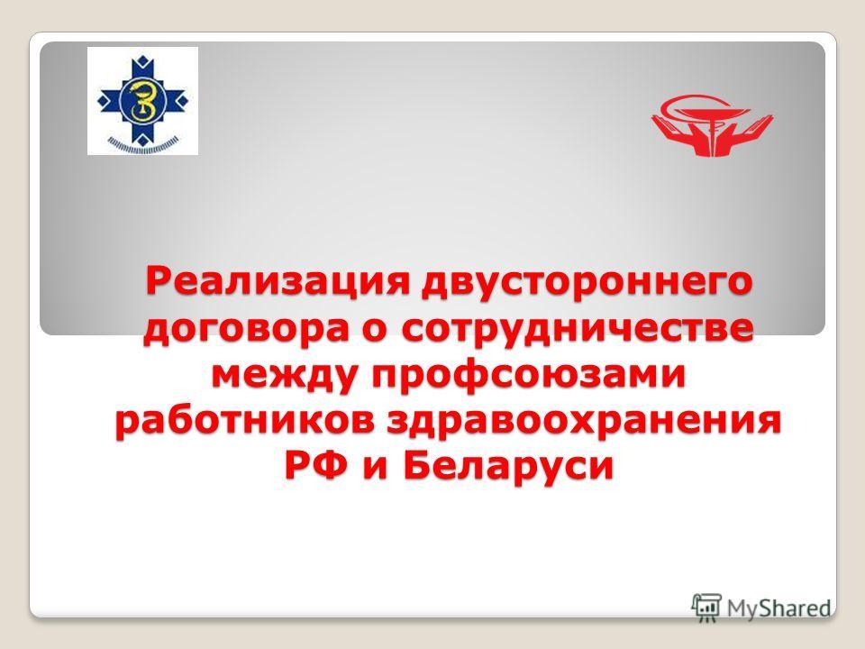 Реализация двустороннего договора о сотрудничестве между профсоюзами работников здравоохранения РФ и Беларуси