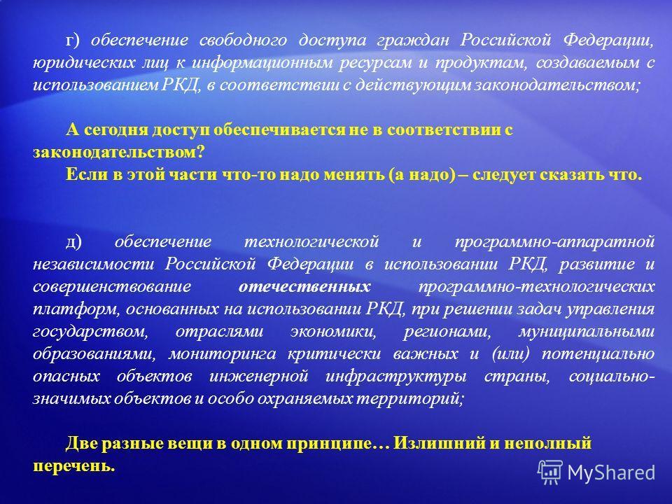 г) обеспечение свободного доступа граждан Российской Федерации, юридических лиц к информационным ресурсам и продуктам, создаваемым с использованием РКД, в соответствии с действующим законодательством; А сегодня доступ обеспечивается не в соответствии