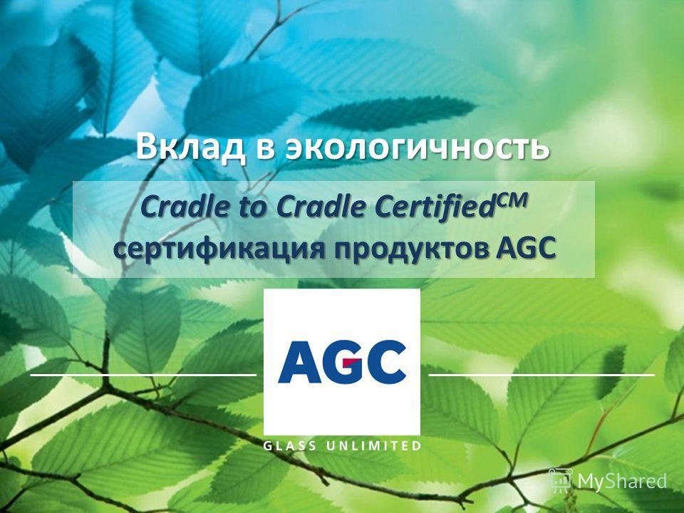 Вклад в экологичность Cradle to Cradle Certified CM сертификация продуктов AGC
