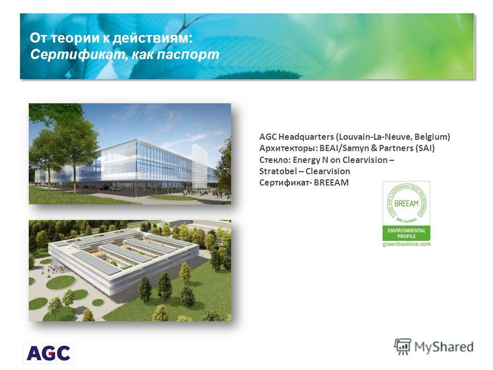 AGC Headquarters (Louvain-La-Neuve, Belgium) Архитекторы: BEAI/Samyn & Partners (SAI) Стекло: Energy N on Clearvision – Stratobel – Clearvision Сертификат- BREEAM От теории к действиям: Сертификат, как паспорт