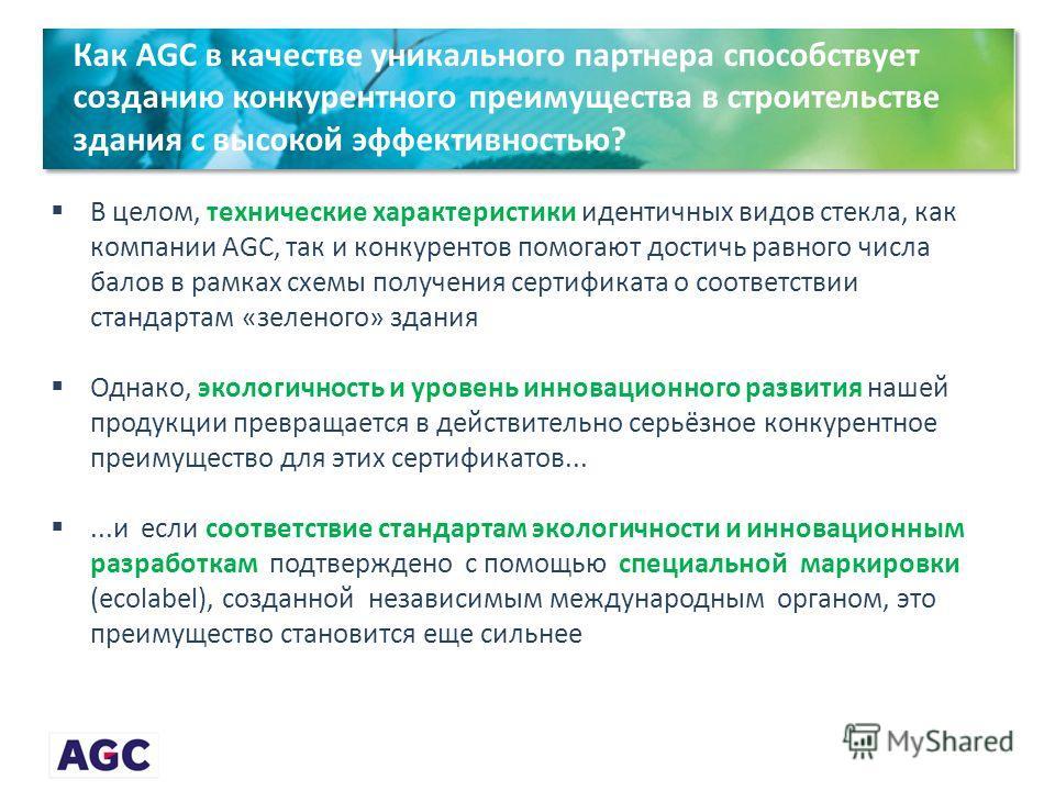 Как AGC в качестве уникального партнера способствует созданию конкурентного преимущества в строительстве здания с высокой эффективностью? В целом, технические характеристики идентичных видов стекла, как компании AGC, так и конкурентов помогают достич