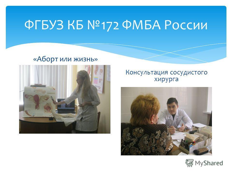 ФГБУЗ КБ 172 ФМБА России «Аборт или жизнь» Консультация сосудистого хирурга