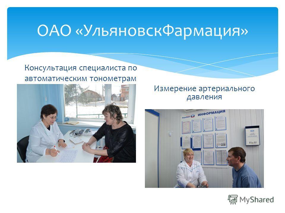 ОАО «УльяновскФармация» Консультация специалиста по автоматическим тонометрам Измерение артериального давления