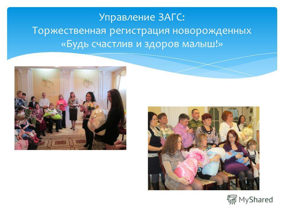Управление ЗАГС: Торжественная регистрация новорожденных «Будь счастлив и здоров малыш!»