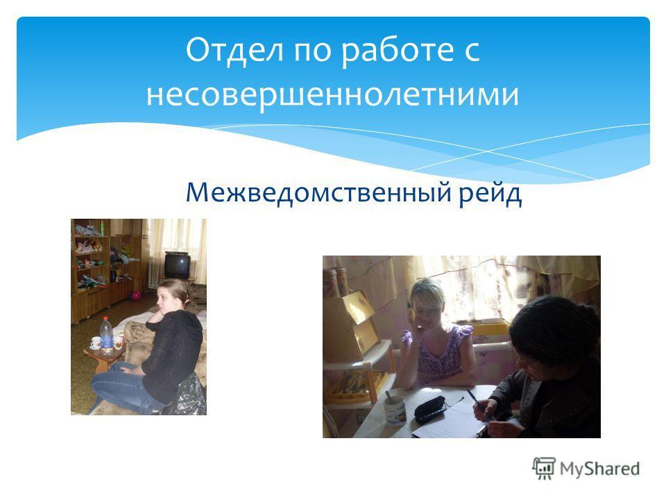 Отдел по работе с несовершеннолетними Межведомственный рейд