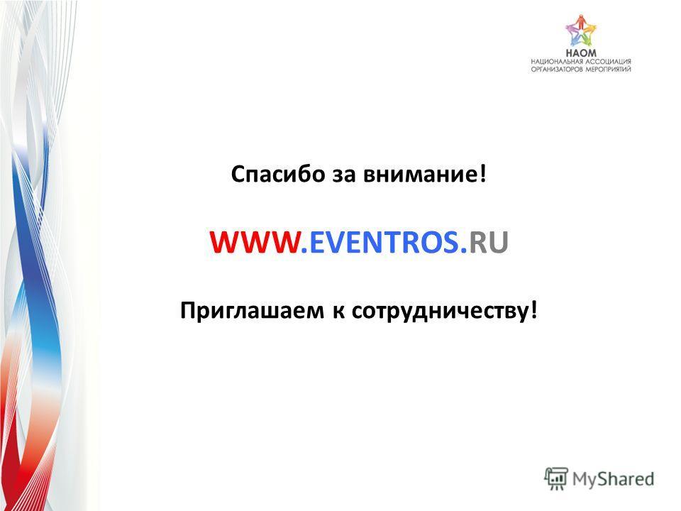 Спасибо за внимание! WWW.EVENTROS.RU Приглашаем к сотрудничеству!