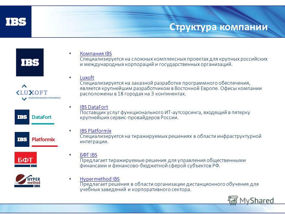 Компания IBS Специализируется на сложных комплексных проектах для крупных российских и международных корпораций и государственных организаций. Компания IBS Luxoft Специализируется на заказной разработке программного обеспечения, является крупнейшим р