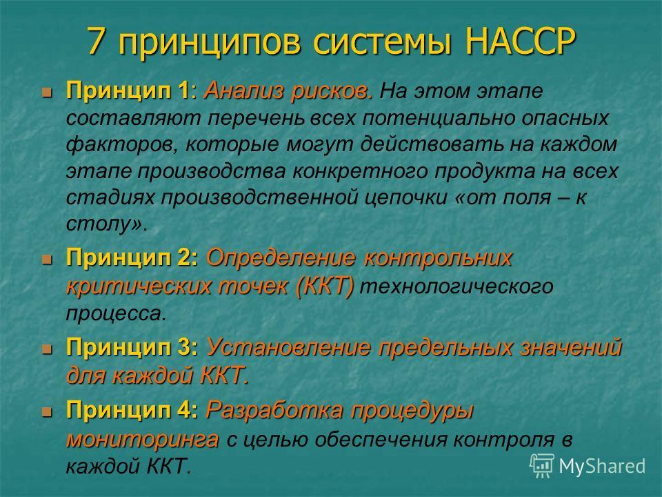 7 принципов системы НАССР Принцип 1: Анализ рисков. Принцип 1: Анализ рисков. На этом этапе составляют перечень всех потенциально опасных факторов, которые могут действовать на каждом этапе производства конкретного продукта на всех стадиях производст