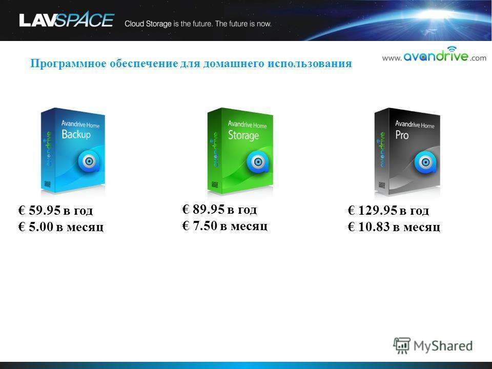 59.95 в год 5.00 в месяц 129.95 в год 10.83 в месяц Select Your Cloud 89.95 в год 7.50 в месяц Программное обеспечение для домашнего использования