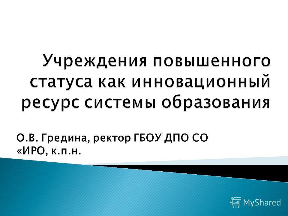 О.В. Гредина, ректор ГБОУ ДПО СО «ИРО, к.п.н.