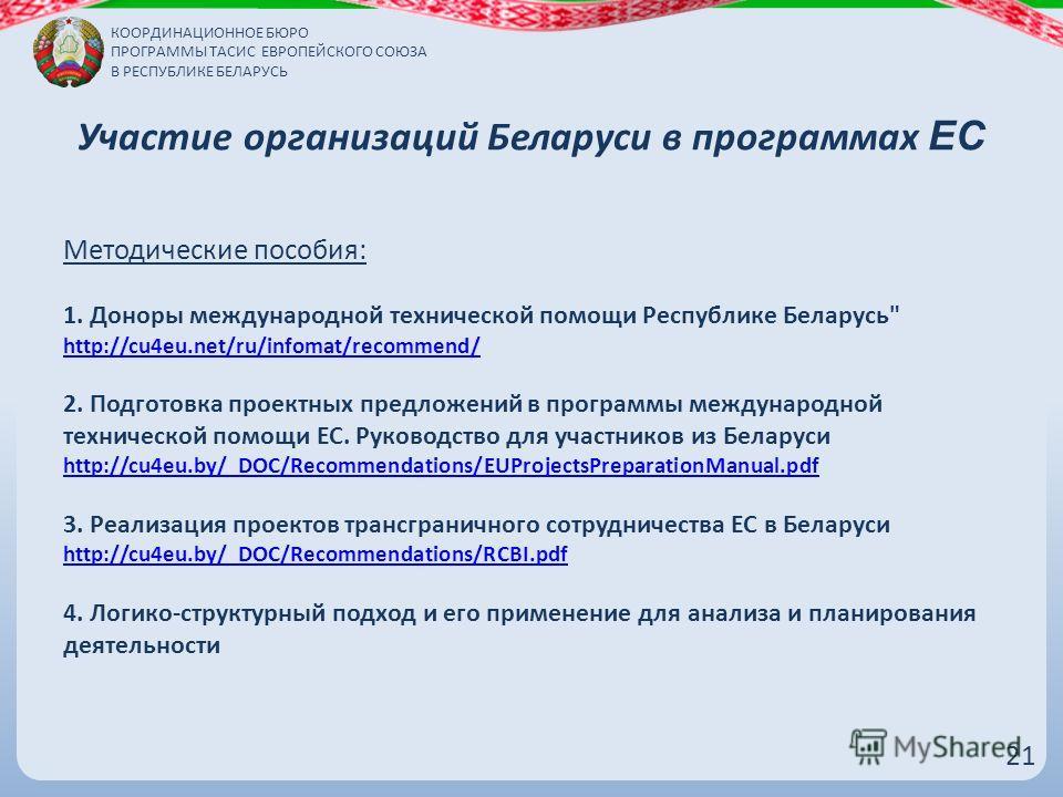 Участие организаций Беларуси в программах ЕС 2121 Методические пособия: 1. Доноры международной технической помощи Республике Беларусь