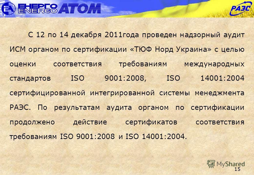 15 С 12 по 14 декабря 2011года проведен надзорный аудит ИСМ органом по сертификации «ТЮФ Норд Украина» с целью оценки соответствия требованиям международных стандартов ISO 9001:2008, ISO 14001:2004 сертифицированной интегрированной системы менеджмент