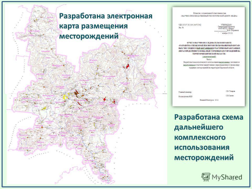 Разработана электронная карта размещения месторождений Разработана схема дальнейшего комплексного использования месторождений 21