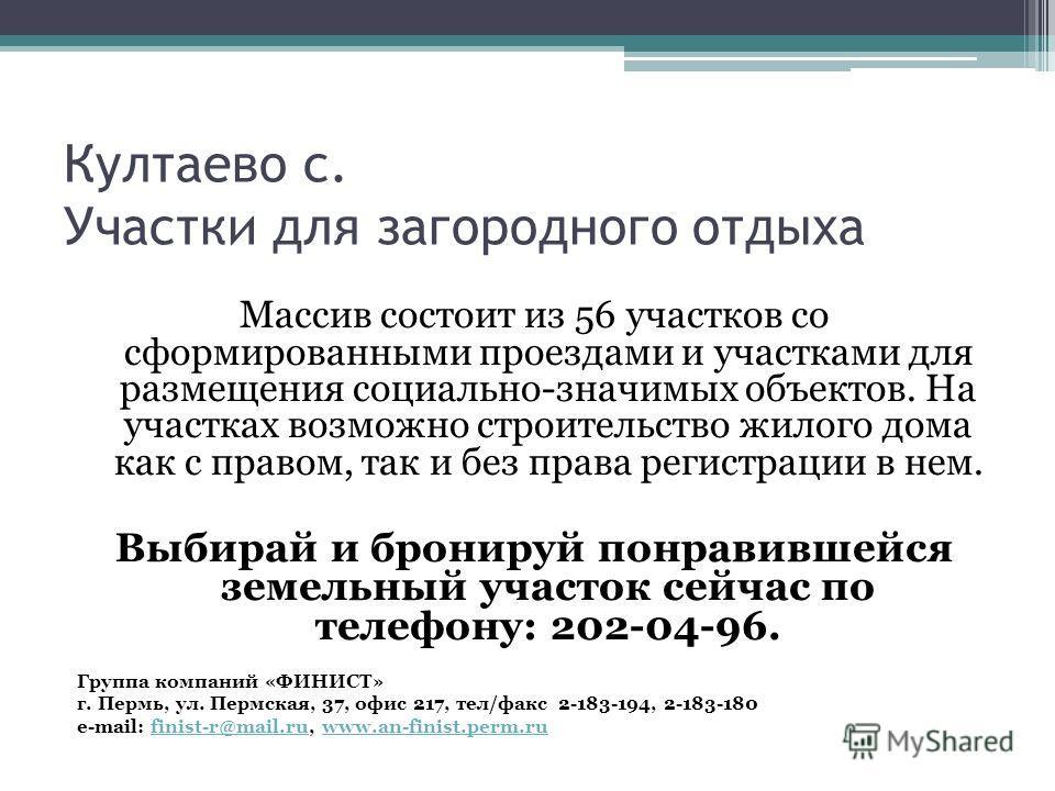 Култаево с. Участки для загородного отдыха Массив состоит из 56 участков со сформированными проездами и участками для размещения социально-значимых объектов. На участках возможно строительство жилого дома как с правом, так и без права регистрации в н