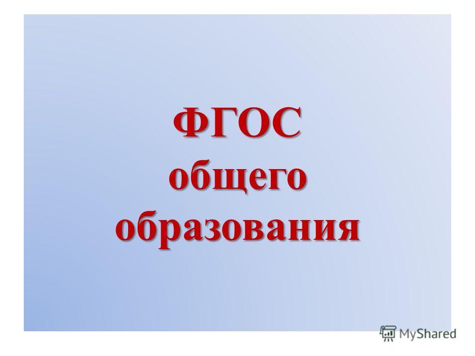 ФГОС общего образования