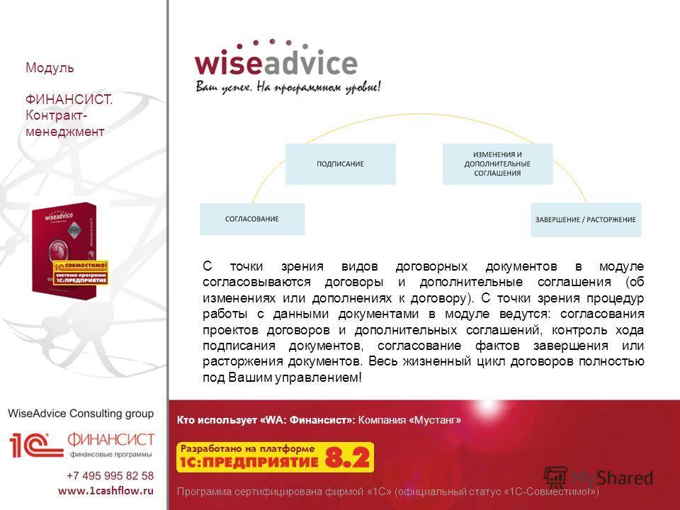 Кто использует «WA: Финансист»: Компания «Мустанг» Программа сертифицирована фирмой «1С» (официальный статус «1С-Совместимо!») Модуль ФИНАНСИСТ. Контракт- менеджмент С точки зрения видов договорных документов в модуле согласовываются договоры и допол