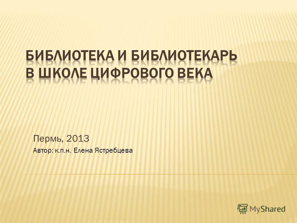Пермь, 2013 Автор: к.п.н. Елена Ястребцева