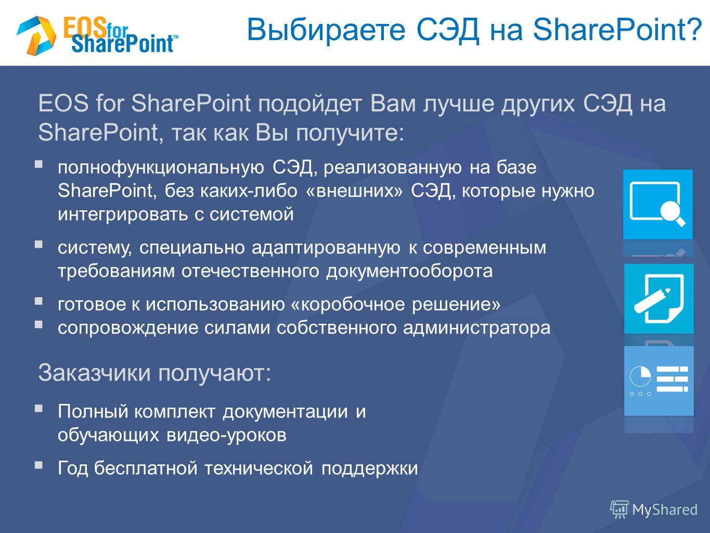 Выбираете СЭД на SharePoint? EOS for SharePoint подойдет Вам лучше других СЭД на SharePoint, так как Вы получите: полнофункциональную СЭД, реализованную на базе SharePoint, без каких-либо «внешних» СЭД, которые нужно интегрировать с системой систему,