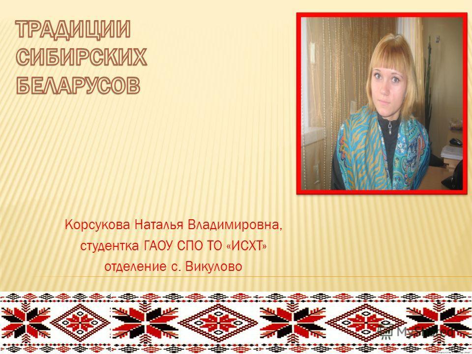 Корсукова Наталья Владимировна, студентка ГАОУ СПО ТО «ИСХТ» отделение с. Викулово