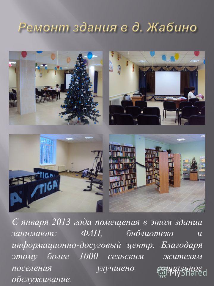 С января 2013 года помещения в этом здании занимают: ФАП, библиотека и информационно-досуговый центр. Благодаря этому более 1000 сельским жителям поселения улучшено социальное обслуживание.