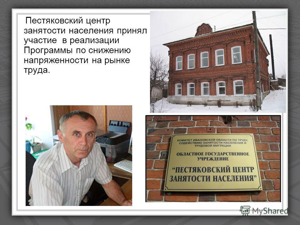 Пестяковский центр занятости населения принял участие в реализации Программы по снижению напряженности на рынке труда.