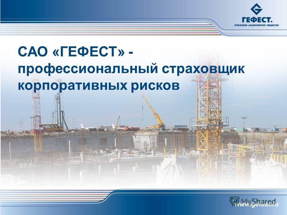 САО «ГЕФЕСТ» - профессиональный страховщик корпоративных рисков