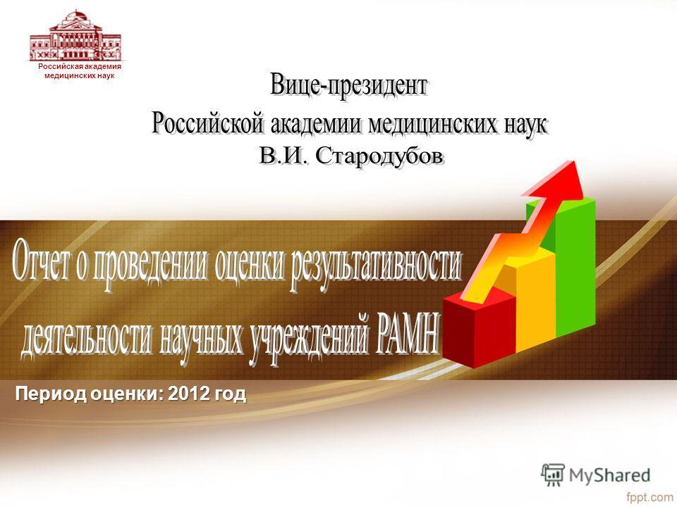 Российская академия медицинских наук Период оценки: 2012 год