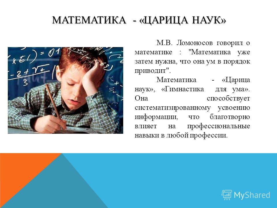 М.В. Ломоносов говорил о математике :