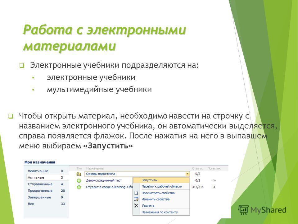Работа с электронными материалами Электронные учебники подразделяются на: электронные учебники мультимедийные учебники Чтобы открыть материал, необходимо навести на строчку с названием электронного учебника, он автоматически выделяется, справа появля