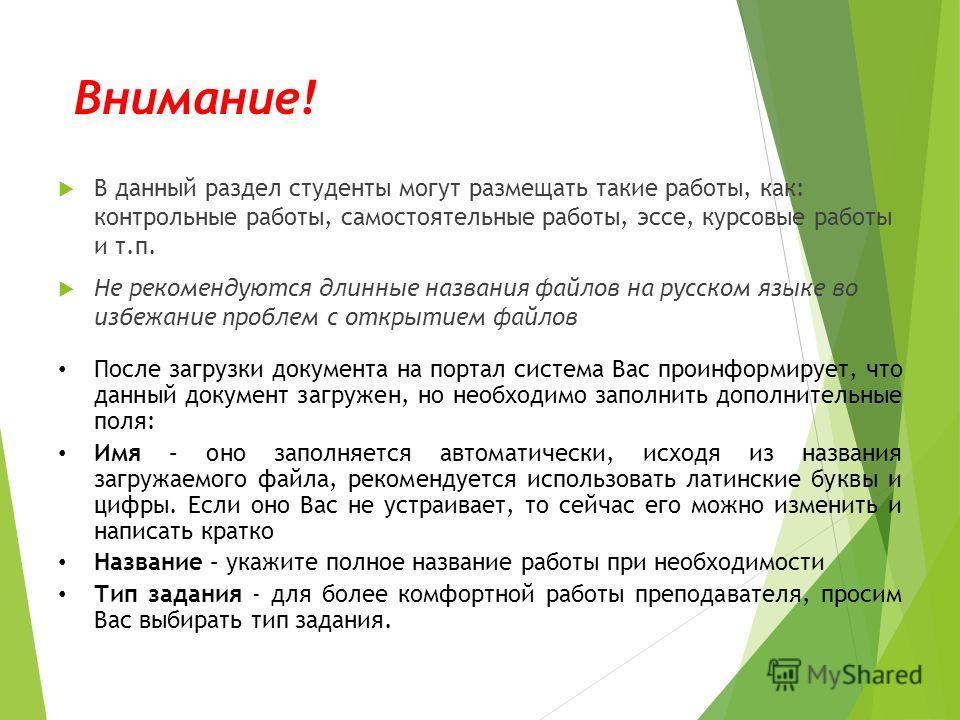 Внимание! В данный раздел студенты могут размещать такие работы, как: контрольные работы, самостоятельные работы, эссе, курсовые работы и т.п. Не рекомендуются длинные названия файлов на русском языке во избежание проблем с открытием файлов После заг