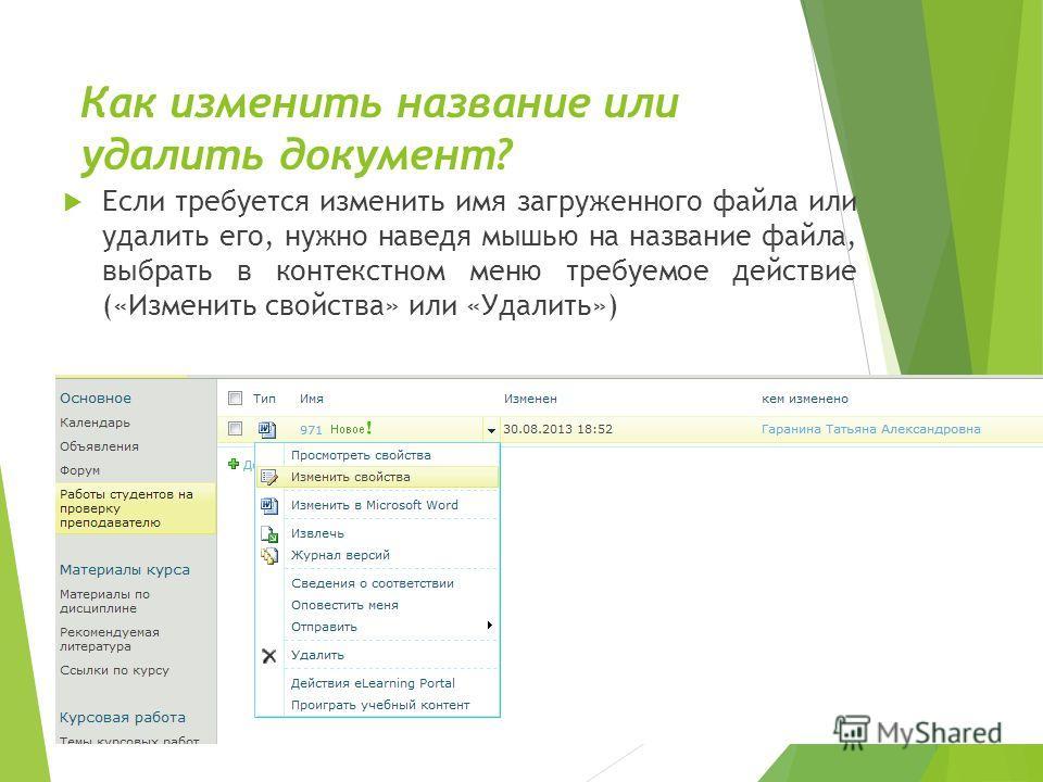 Как изменить название или удалить документ? Если требуется изменить имя загруженного файла или удалить его, нужно наведя мышью на название файла, выбрать в контекстном меню требуемое действие («Изменить свойства» или «Удалить»)