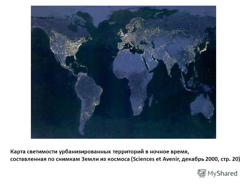 Карта светимости урбанизированных территорий в ночное время, составленная по снимкам Земли из космоса (Sciences et Avenir, декабрь 2000, стр. 20)
