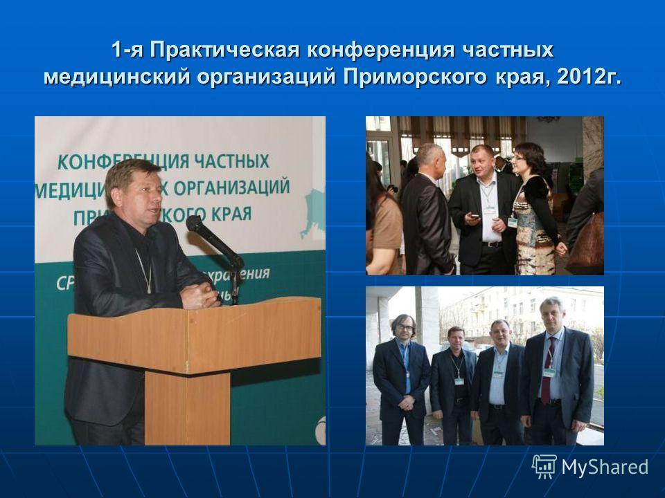 1-я Практическая конференция частных медицинский организаций Приморского края, 2012г.