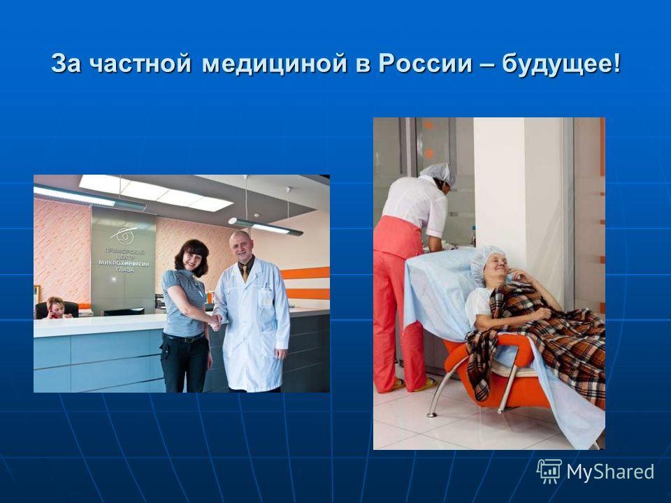 За частной медициной в России – будущее!