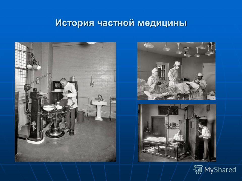 История частной медицины