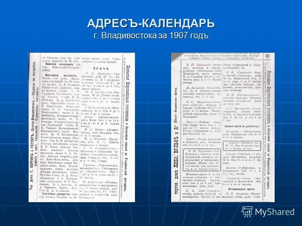 АДРЕСЪ-КАЛЕНДАРЬ г. Владивостока за 1907 годъ
