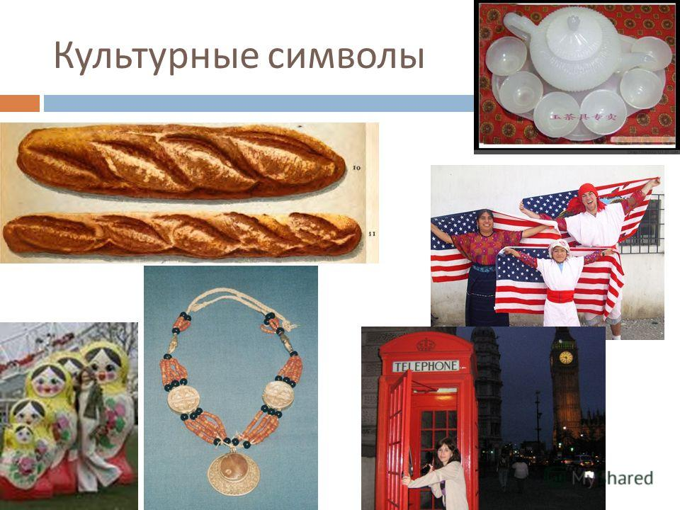 Культурные символы