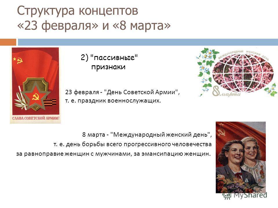 Структура концептов «23 февраля» и «8 марта» 2)