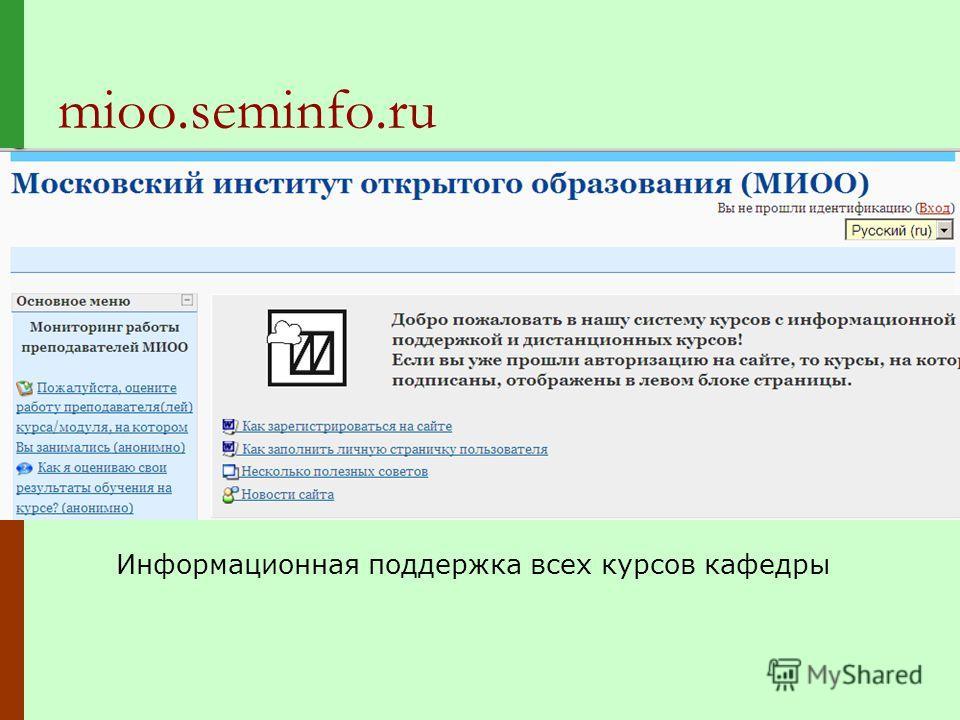 mioo.seminfo.ru Информационная поддержка всех курсов кафедры