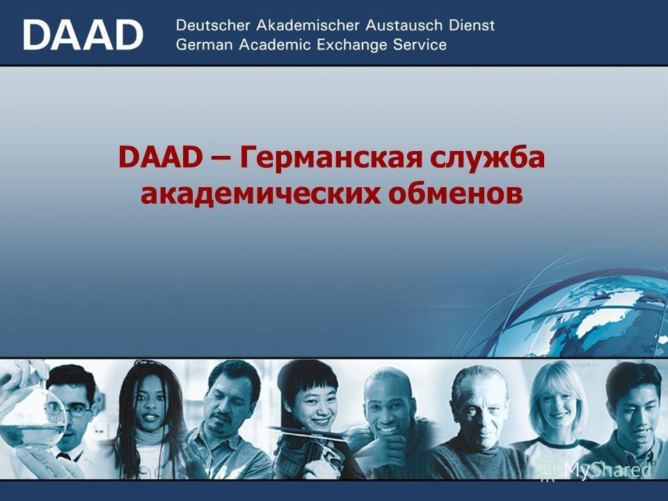 DAAD – Германская служба академических обменов