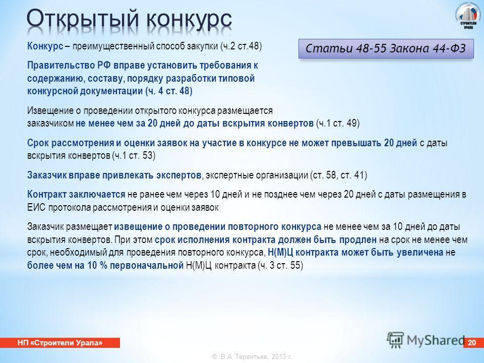 Конкурс – преимущественный способ закупки (ч.2 ст.48) Правительство РФ вправе установить требования к содержанию, составу, порядку разработки типовой конкурсной документации (ч. 4 ст. 48) Извещение о проведении открытого конкурса размещается заказчик