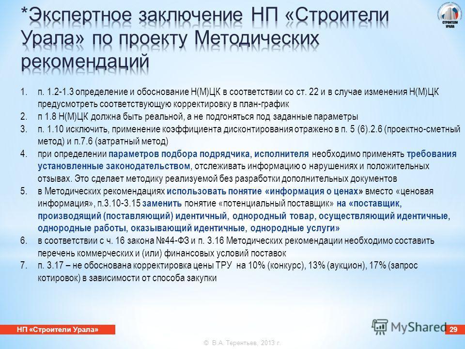 НП «Строители Урала»29 © В.А. Терентьев, 2013 г. 1.п. 1.2-1.3 определение и обоснование Н(М)ЦК в соответствии со ст. 22 и в случае изменения Н(М)ЦК предусмотреть соответствующую корректировку в план-график 2.п 1.8 Н(М)ЦК должна быть реальной, а не по