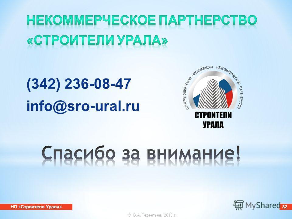 НП «Строители Урала»32 © В.А. Терентьев, 2013 г.