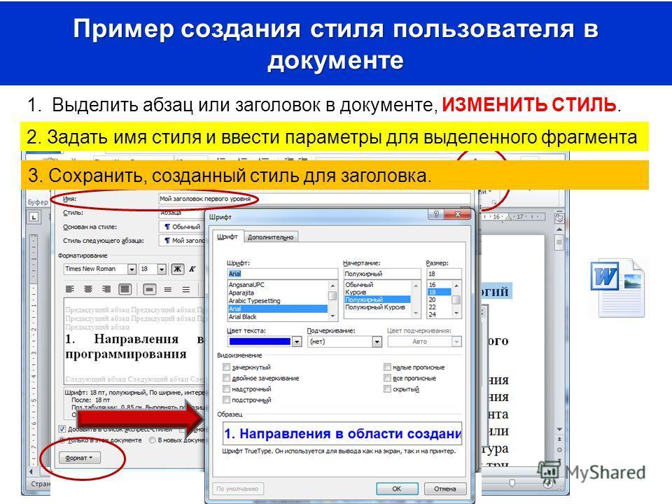Пример создания стиля пользователя в документе 1.Выделить абзац или заголовок в документе, ИЗМЕНИТЬ СТИЛЬ. 2. Задать имя стиля и ввести параметры для выделенного фрагмента 3. Сохранить, созданный стиль для заголовка.